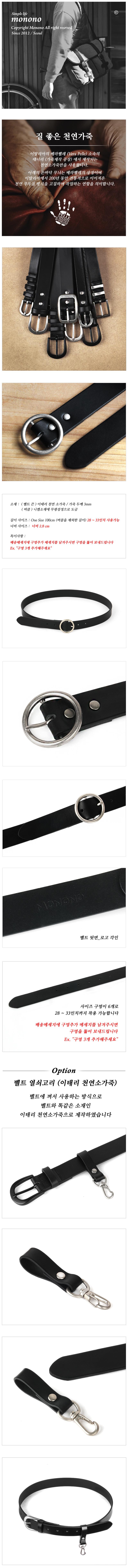 모노노(MONONO) 동그라미 버클 - 이태리 천연통가죽 벨트 Italian Leather Belt_Black