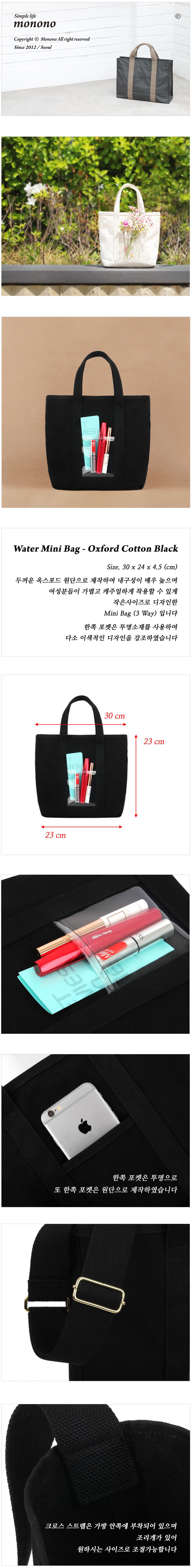 모노노(MONONO) Water Mini Bag (미니백) - Oxford Cotton Black (Cotton 100)