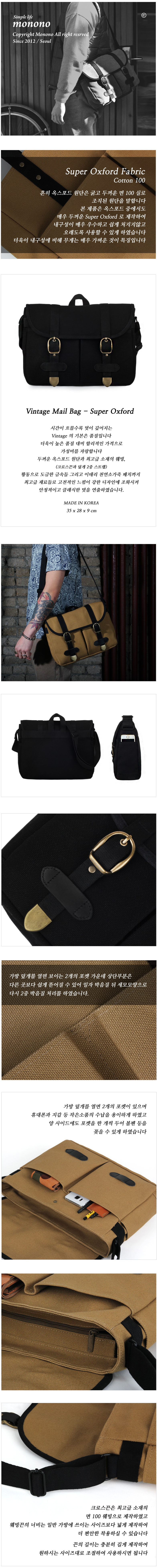 모노노(MONONO) Super Oxford Vintage Mail Bag - All Black